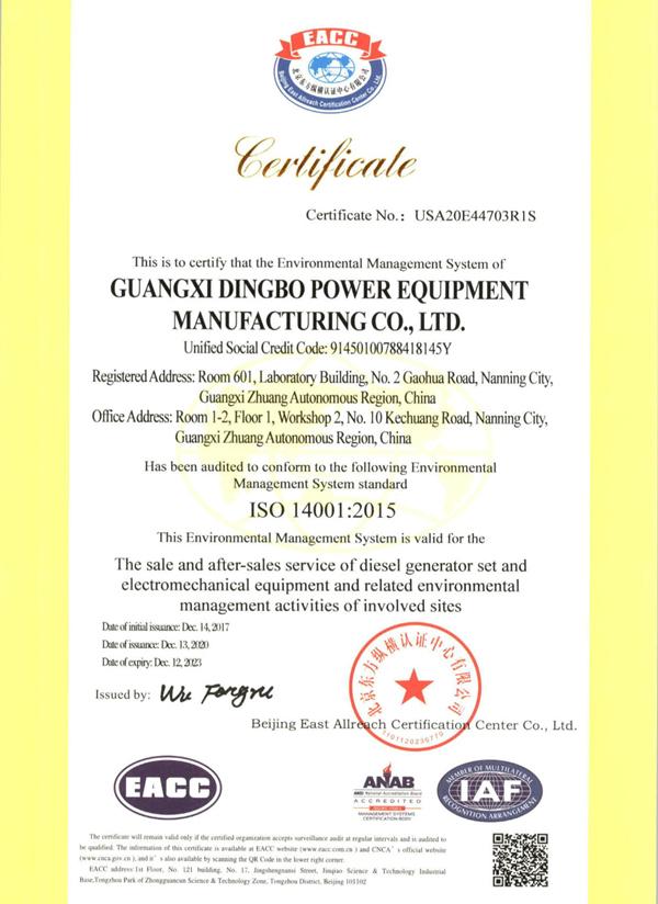 Perkins Generator Set OEM Certificate