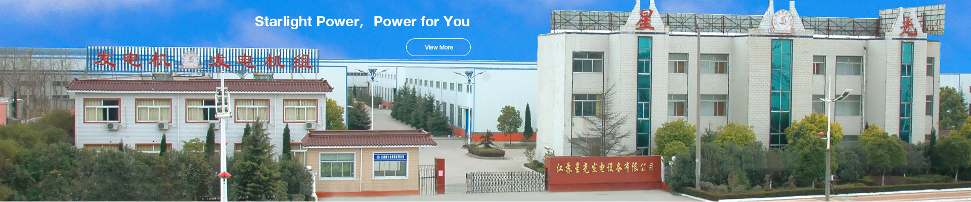Jiangsu Starlight Electricity Equipments Co.,Ltd.